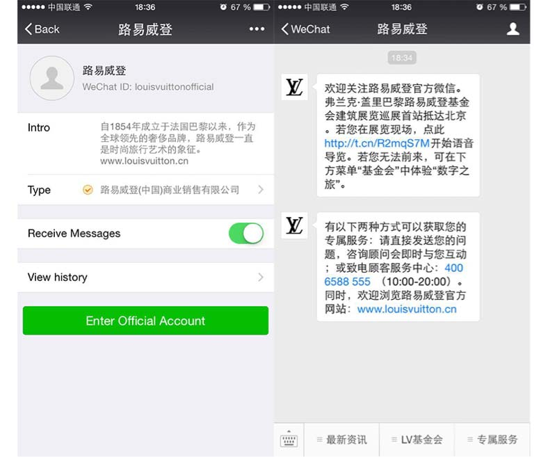 WeChat Fashion and Luxury campaigns: 10 Case Studies